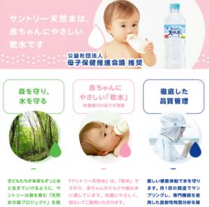 サントリー天然水は赤ちゃんにも安全