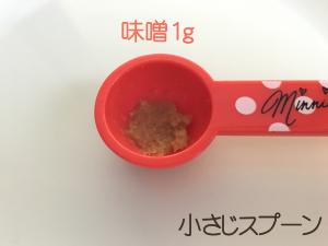 離乳食後期の味噌の使用量