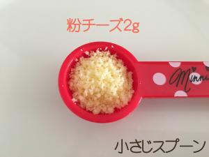 離乳食後期の粉チーズの使用量