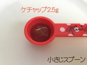 離乳食後期のトマトケチャップの使用量