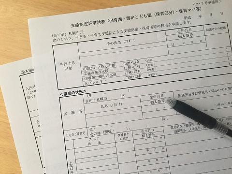 札幌市保育園の申請用紙