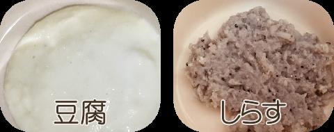 豆腐・しらすのペースト