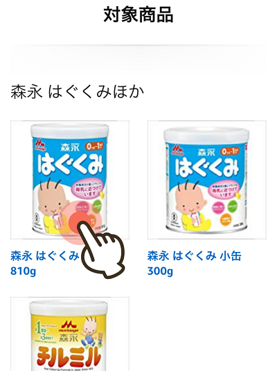 粉ミルクのクーポン対象商品一覧