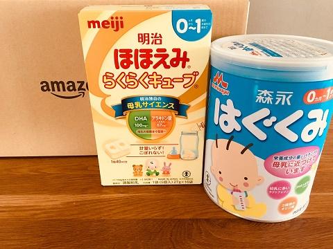 ミルクお試しクーポンで購入した粉ミルク