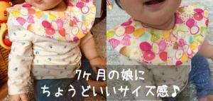 スタイを付けた7ヶ月娘(ちょうどいいサイズ感)