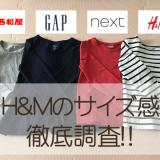 西松屋・GAP・NEXT・H&Mのトップス