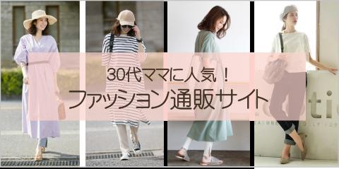 ファッション通販サイトのイメージ